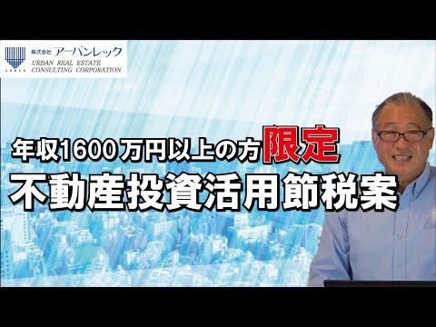 年収1600万円以上の方限定!不動産の減価償却を利用した節税案